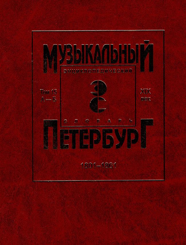 Muzykalnyj Peterburg. Vol 15. XIX century. Personalii A - B