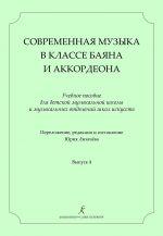 Contemporary Composers for Bayan (Accordion) Class. Vol. 4. LikhachyovYu. Comp. & arrang.