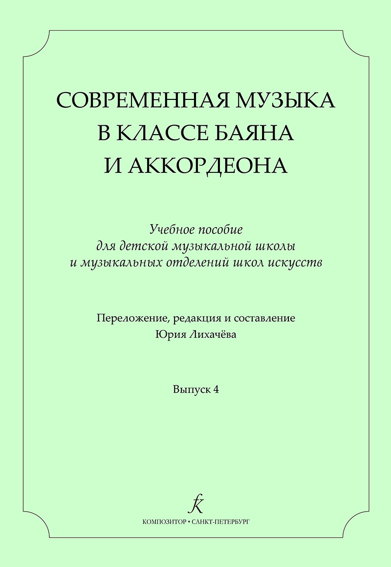 Contemporary Composers for Bayan (Accordion) Class. Vol. 4. Likhachyov Yu. Comp. & arrang.