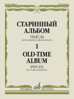 Old-time album - 1. Pieces for Violin and Piano