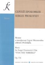 """Music for Sergei Eisenstein's Film """"Ivan the Terrible"""". Score. Urtext. Op. 116"""