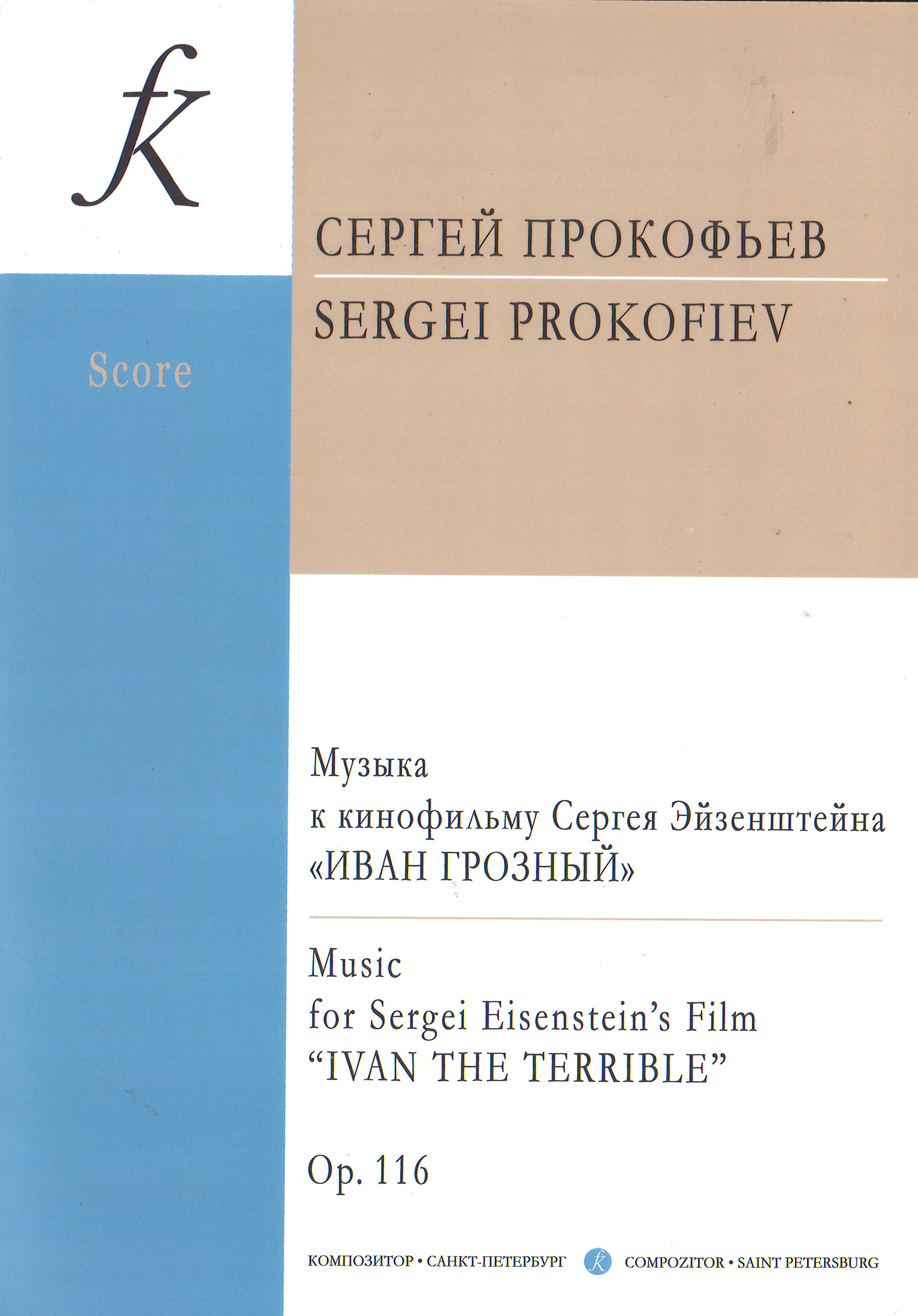 "Music for Sergei Eisenstein's Film ""Ivan the Terrible"". Score. Urtext. Op. 116"