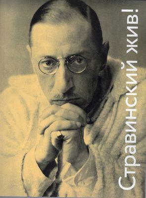 Stravinskij zhiv! Sbornik statej / red.-sost. E. D. Krivitskaja