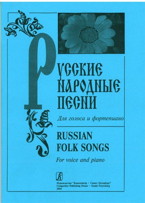 Russian Folk Songs. For voice and paino