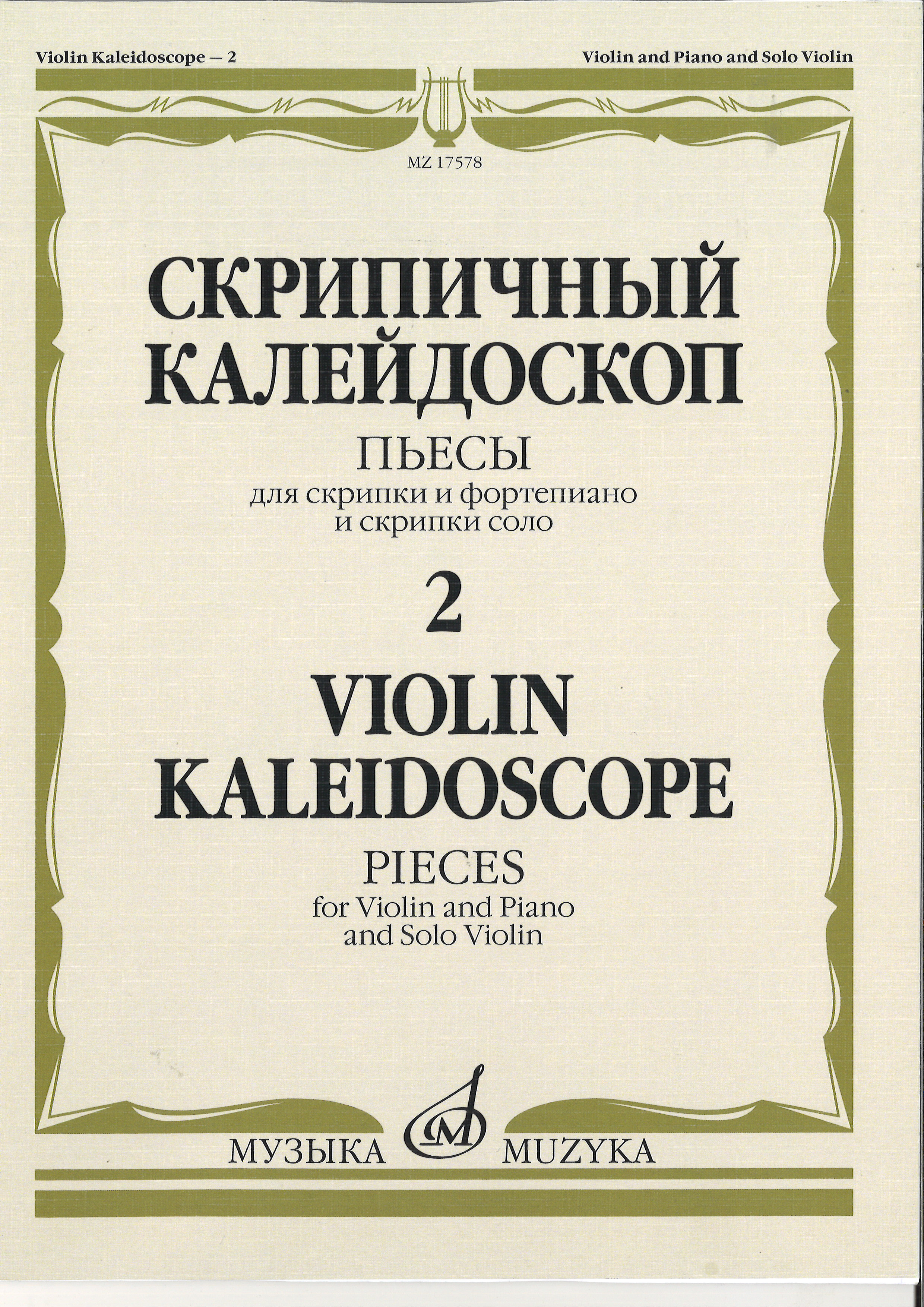 Violin Kaleidoscope - 2: Pieces for Violin and Piano and Solo Violin. Ed. by Teodor Yampolsky
