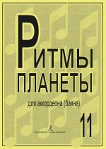 Planet Rhythm. Vol. 11. Popular melodies in easy arrangement for piano accordion or button accordion. Ed. by Chirikov V.
