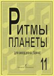 Planet Rhythm. Vol.11. Popular melodies in easy arrangement for  piano accordion or button accordion. Ed. by Chirikov V.