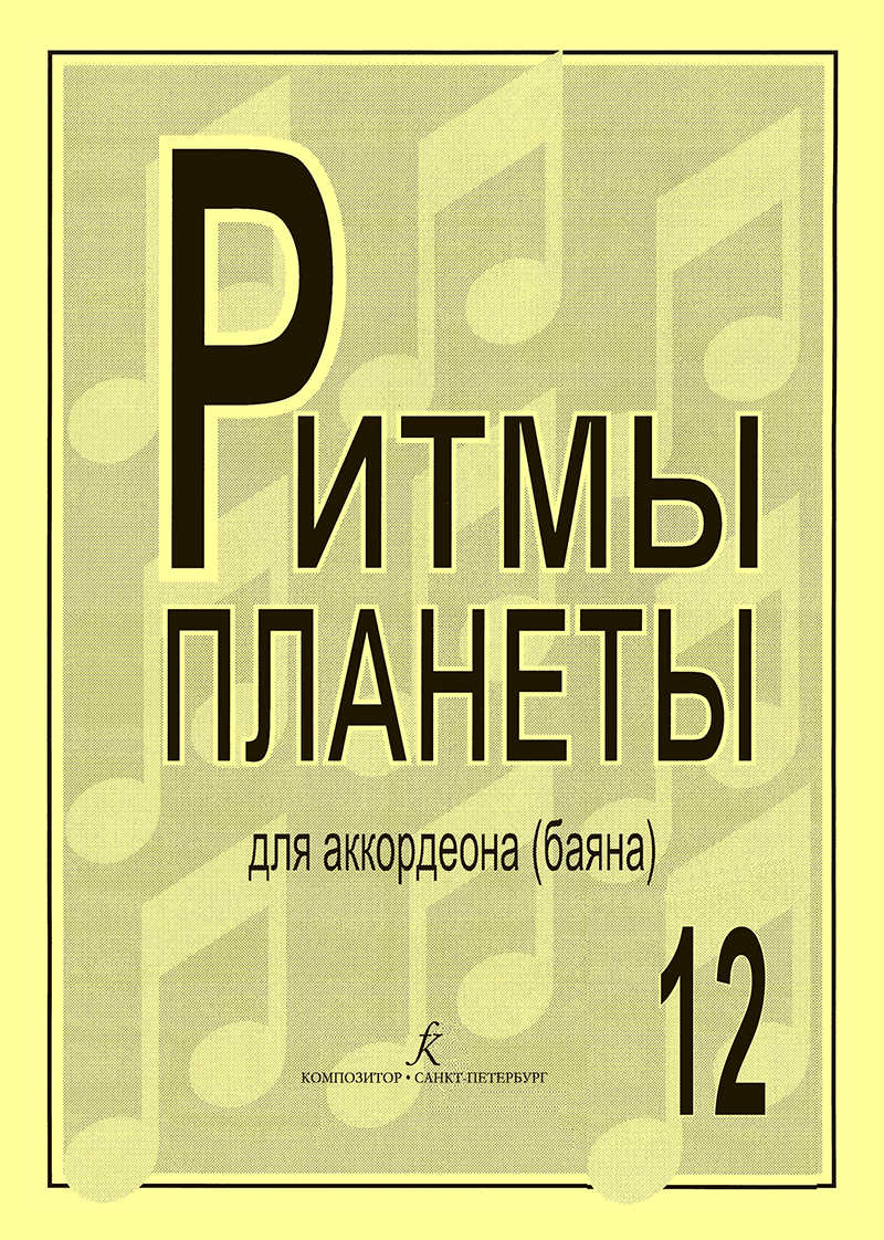 Planet Rhythm. Vol. 12. Popular melodies in easy arrangement for piano accordion or button accordion. Ed. by Chirikov V.