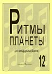 Planet Rhythm. Vol.12. Popular melodies in easy arrangement for  piano accordion or button accordion. Ed. by Chirikov V.