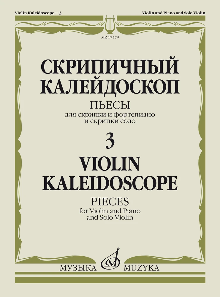 Violin Kaleidoscope - 3: Pieces for Violin and Piano and Solo Violin. Ed. by Teodor Yampolsky