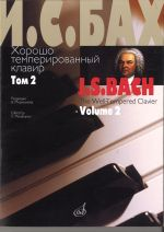 The Well Tempered Clavier. Edited by V. Merzhanov. Part 2