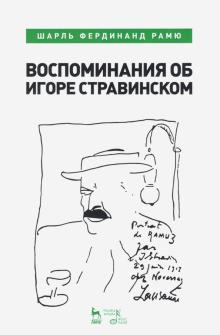 Vospominanija ob Igore Stravinskom