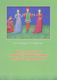 Srednevekovye i renessansnye tantsy: muzyka v dvizhenii. Uchebnoe posobie