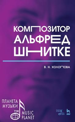 Kompozitor Alfred Shnitke. Monografija