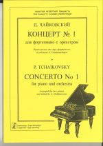 Concerto No. 1. Arranged for two pianos and edited A. Goldenweiser