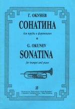 Okunev G. Sonatina for trumpet and piano. Piano score and part