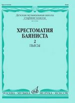 Music reader for Button accordion (Bayan). Music school senior classes. Part 2. Pieces. Ed. by V. Grachev, V. Petrov