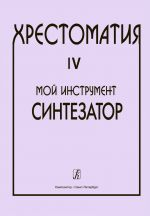Reader My Instrument - synthesizer. Volume IV