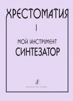 Reader My Instrument - synthesizer. Volume I