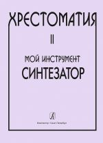 Reader My Instrument - synthesizer. Volume II