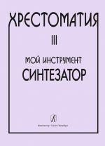 Reader My Instrument - synthesizer. Volume III (junior forms)