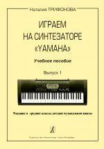 Playing Synthesizer Yamaha. Educational aid. Vol. 1.