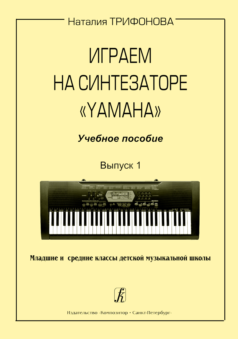 Playing Synthesizer Yamaha. Educational aid. Vol. 1.