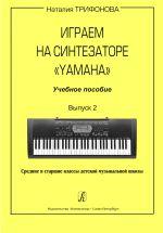 Playing Synthesizer Yamaha. Educational aid. Vol. 2
