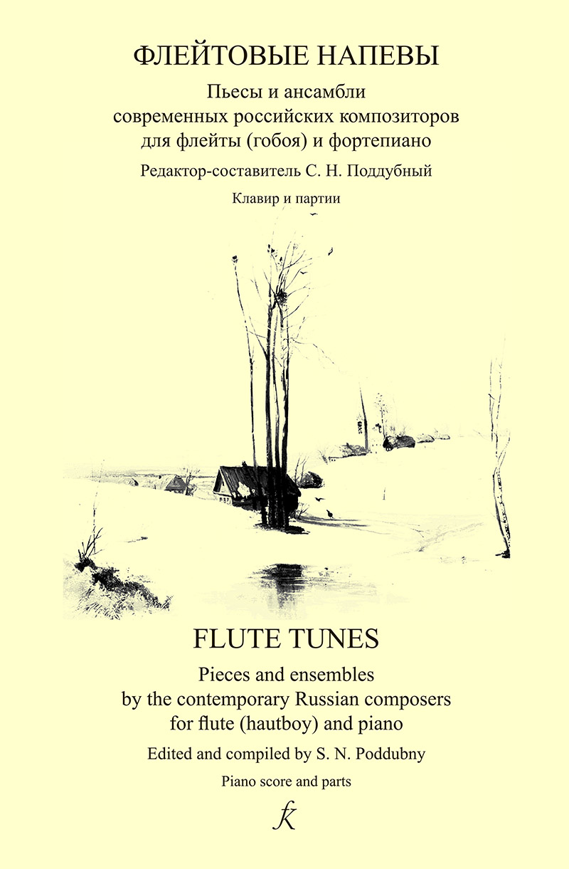 Pieces and ensembles by the contemporary Russian composers for flute (hautboy) and piano