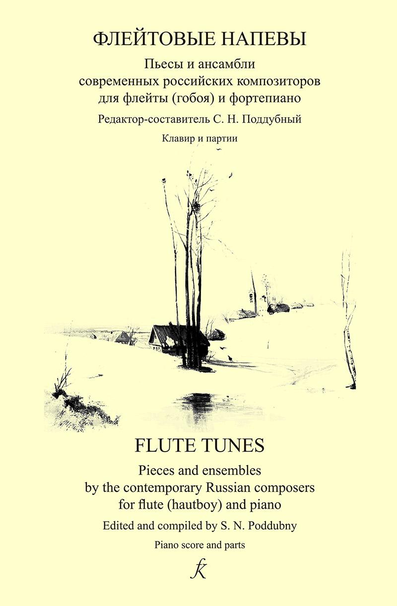 Флейтовые напевы. Пьесы и ансамбли современных российских композиторов для флейты (гобоя) и фортепиано. Клавир и партии