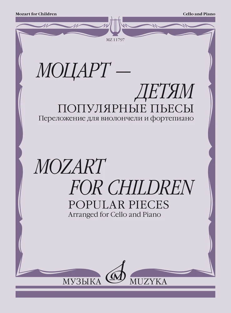 Mozart for children. Popular pieces. Arranged for cello and piano.