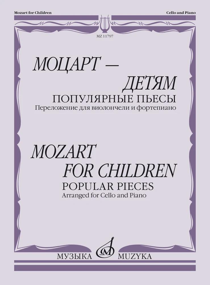 Моцарт - детям. Популярные пьесы. Переложение для виолончели и фортепиано / сост. Челкаускас Ю.