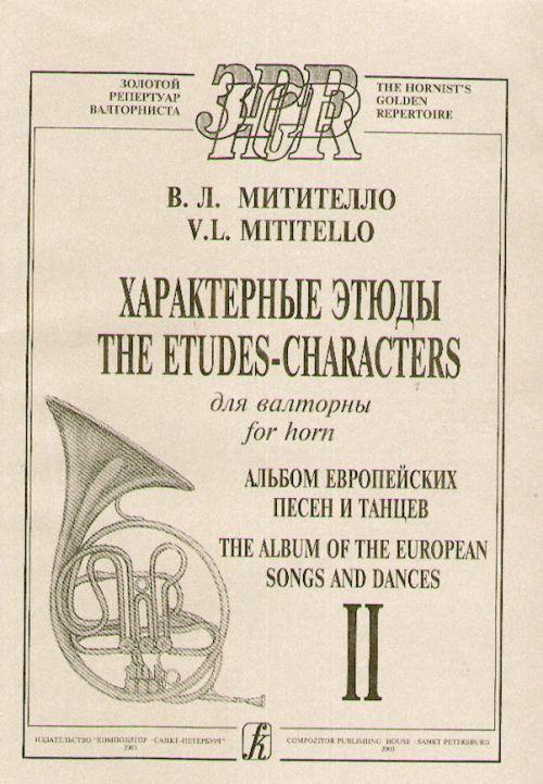 V.Polekh Easy Etudes for French Horn.