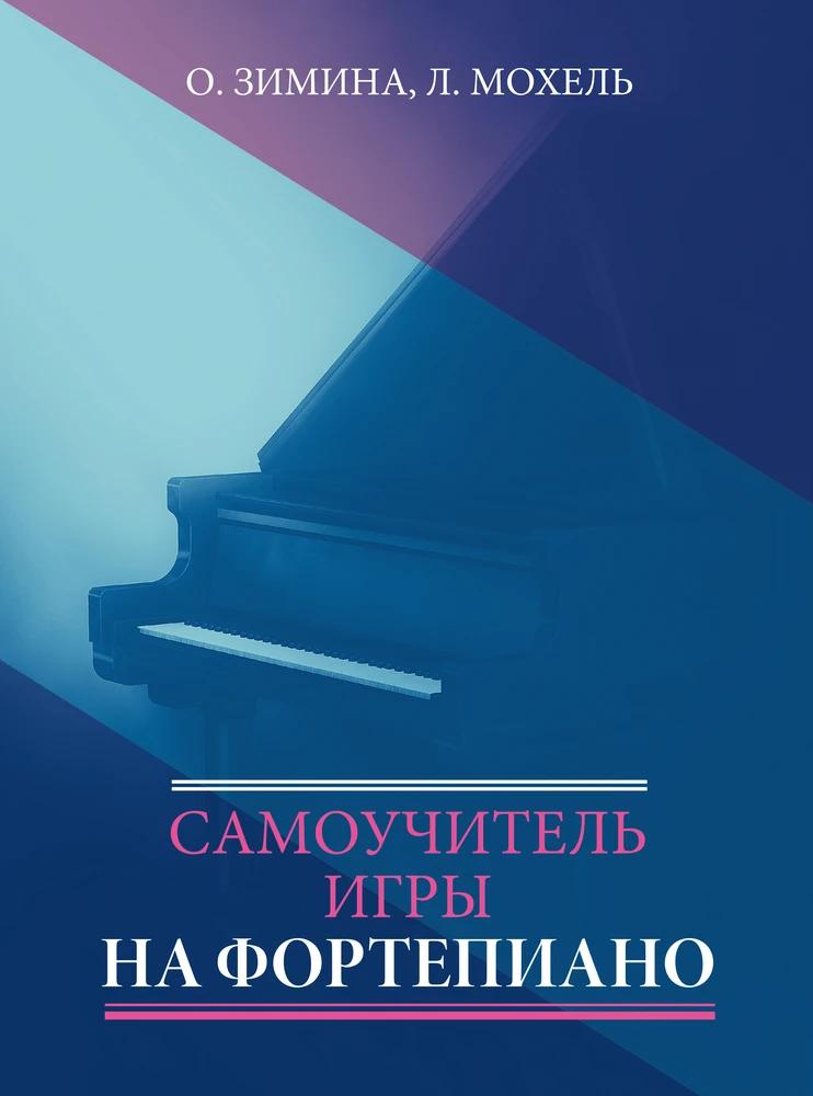 Samouchitel igry na fortepiano