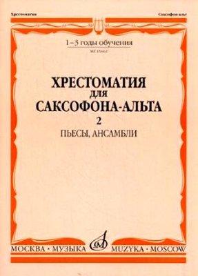 Music reader for alto saxophone. Part 2. Music school 1-3. Pieces, ensembles. Ed. by M. Shaposhnikova