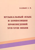 Muzykalnyj jazyk i kompozitsija proizvedenij XVII-XVIII vv.