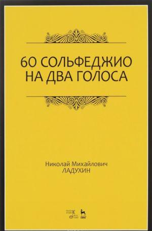 60 сольфеджио на два голоса. Учебное пособие