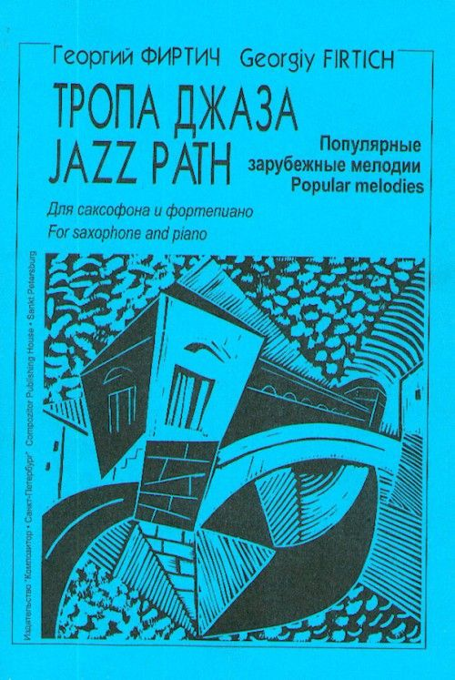 Jazz path. For saxophone and piano. Popular melodies.