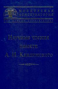 Научные чтения памяти Кандинского А. И.