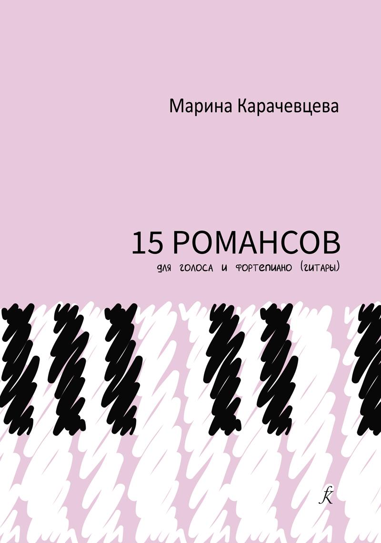 Пятнадцать романсов для голоса и фортепиано (гитары)