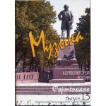 Music of modern Russian composers. Vol. 13. Pieces for piano