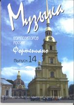Music of modern Russian composers. Vol. 14. Pieces for piano