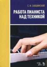 Rabota pianista nad tekhnikoj