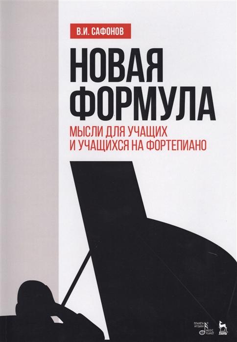 Novaja formula. Mysli dlja uchaschikh i uchaschikhsja na fortepiano. Uchebnoe posobie