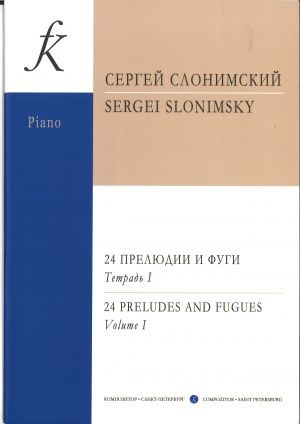 24 preludia ja fuugaa pianolle. Osa 1.