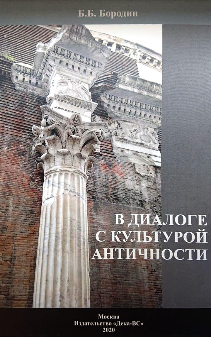 В диалоге с культурой античности