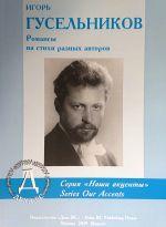 Igor Guselnikov. Romances to verses by different authors