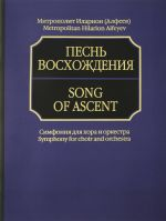 Song of Ascent. Symphony for choir and orchestra. Full score (+ MP3)
