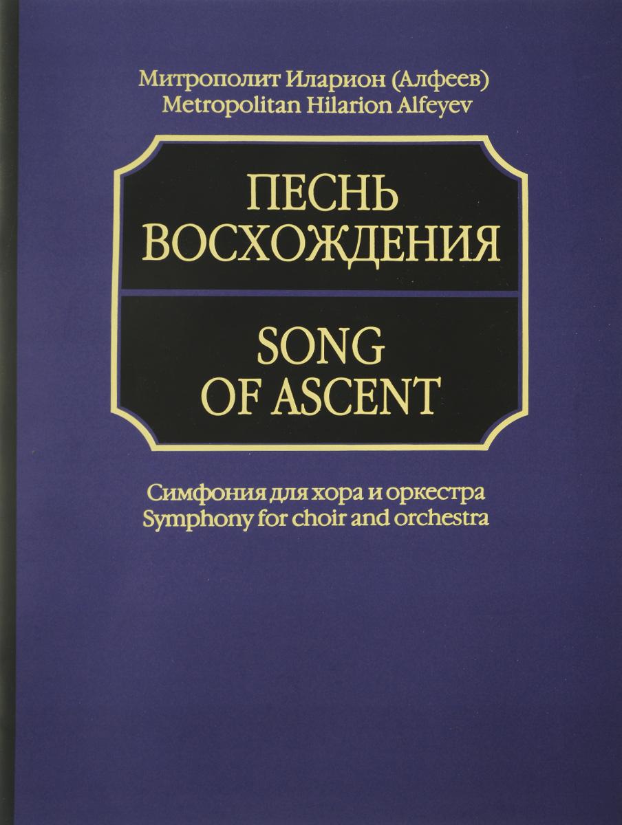 Песнь восхождения. Симфония для хора и оркестра. Партитура (+ MP3)