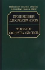 Metropolitan Hilarion Alfeyev. Works for Orchestra and Choir